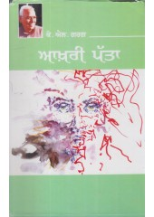 Aakhri Patta - Book By K. L. Garg