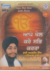 Aape Khel Kare Sabh Karta - MP3 By Bhai Amarjit Singh Ji Patiale Wale