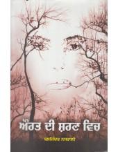 Aaurat Di Sharan Vich - Book By Baljinder Nasrali