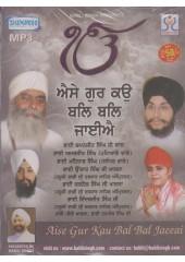Aise Gur Kau Bal Bal Jaeeai - MP3 By Bhai Chamanjit Singh Ji Lal, Bhai Amarjit Singh Ji Patiale Wale, Miri Piri Khalsa