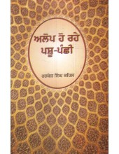 Alop Ho Rahey Pashu-Panchi - Book By Harkesh Singh Kehal