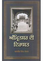 Amritsar Di Virasat - Book By Balbir Singh Kanwal