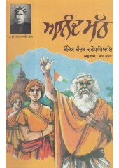 Anand Math - Book By Bankim Chandar Chattopadhaiy