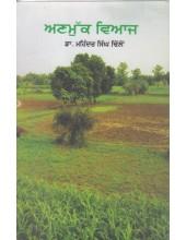 Anmuk Viaaj - Book By Dr. Mahinder Singh Dhillion