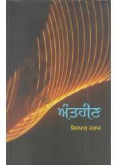 Antheen - Book By Kirpal Kazak