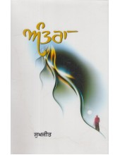 Antra - Book By Sukhjit