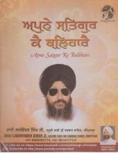 Apne Satgur Ke Balihare - MP3 By Bhai Lakhwinder Singh Ji Fatehgarh Sahib Wale