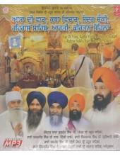 Asa Di Vaar, Katha Vichar, Sodar Chauki, Rehra Sahib, Aarti, Kirtan Sohela - MP3 By Bhai Pinderpal Singh Ji, Bhai Chaman Singh Ji Lal
