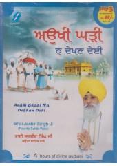 Aukhi Ghadi Na Dekhan Dehi - MP3 By Bhai Jasbir Singh Ji Paunta Sahib Wale