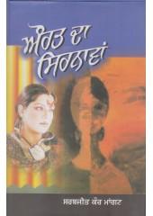 Aurat Da Sirnawan - Book By Sarabjit Kaur Mangat