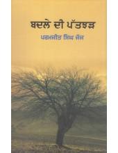 Badle Di Patjarh - Book By Paramjit Singh Judge