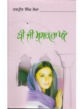 Bee Ji Muskra Paye - Book By Harpreet Singh Sekha