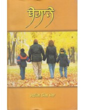 Begane - Book By Jarnail Singh Sekha