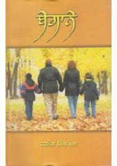 Begane - Book By Jarnail Singh Sekha