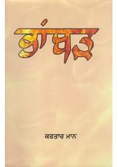 Bhamber - Book By Kartar Maan