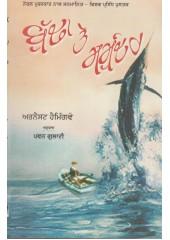 Budha Te Samunder - Book By Ernest Hemingway