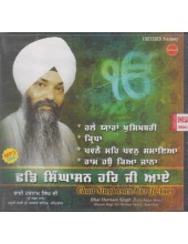 Chad Singhasan Har Ji Aaey - MP3 By Bhai Harnam Singh Ji Sri Nagar Wale