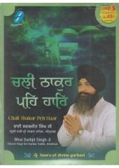 Chali Thakur Peh Haar - MP3 By Bhai Sarabjit Singh Ji