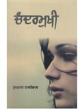 Chandermukhi - Book By Sukhraj Dhaliwal