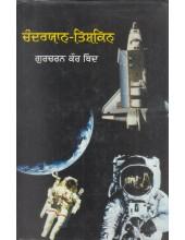 Chanderyaan - Tishkin - Book By Gurcharan Kaur Thind