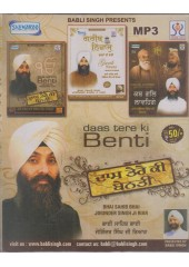 Daas Tere Ki Benti - MP3 By Bhai Joginder Singh Ji Riar