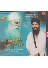 Darshan Dekh Jeeva Gur Tera - MP3 By Bhai Kulbir Singh Ji Damdami Taksal