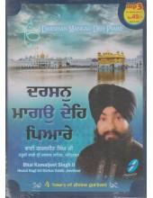 Darshan Mangau Deh Pyare - MP3 By Bhai Kamaljeet Singh Ji