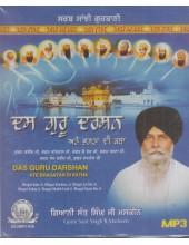 Das Guru Darshan Ate Bhagatan Di Katha - MP3 By Giani Sant Singh Ji Maskeen