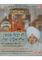 Dashmesh Pita Ji Diyaan Waddyaiaan - MP3 By Bhai Guriqbal Singh Ji