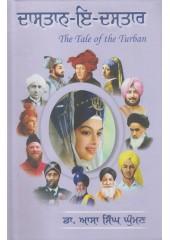 Dastan - E - Dastar - Book By Dr. Asa Singh Ghuman