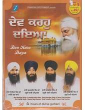 Dev Karo Daya - MP3 By Bhai Niranjan Singh Ji Jawaddi Kalan Wale, Bhai Kamaljeet Singh Ji, Bhai Sarbjit Singh Ji, Bhai Tarbalbir Singh Ji