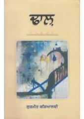 Dhaal - Book By Gurmit Karyalvi