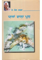 Dharaan Wala Pul - Book By K L Garg
