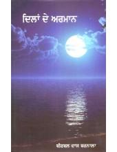Dilan De Arman - Book By Birbal Dass Barnala