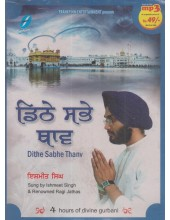 Dithe Sabhe Thanv - MP3 By Ishmeet Singh