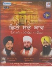 Dithe Sabhe Thav - MP3 By Bhai Amarjit Singh Ji Patiale Wale, Bhai Onkar Singh Ji Una Sahib, Bhai Satvinder Singh Sarang