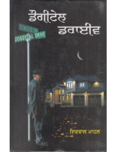 Doggytail Drive - Book By Iqbal Mahal