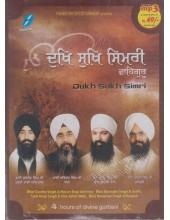 Dukh Sukh Simri Waheguru - MP3 By Bhai Gurdev Singh Ji Bhai Davinder Singh Ji Sodhi, Sant Anoop Singh Ji Una Sahib Wale, Bhai Manpreet Singh Ji Kanpuri