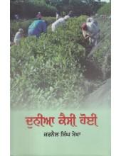 Duniya Kaisi Hoi - Book By Jarnail Singh Sekha