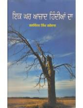 Ek Ghar Azad Hindian Da - Book By Balwinder Singh Grewal