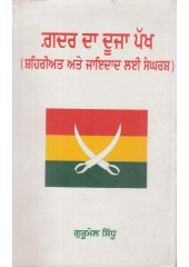 Gadar Da Dooja Pakh - Book By Gurumel Sidhu