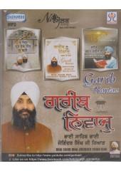 Garib Nawaz - MP3 By Bhai Joginder Singh Ji Riar