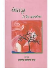 Ghordu Te Hor Kahanian - Book By Rajnish Bahadur Singh