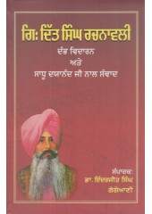 Giani Ditt Singh Rachnawali Damb Vidaran ate Sadhu Dayanand Ji Naal Sanvand - Book By Dr. Inderjit Singh Gogoani