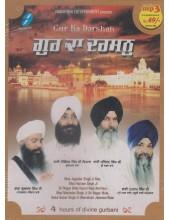 Gur Ka Darshan - MP3 By Bhai Joginder Singh Ji Riar, Bhai Harnam Singh Ji Sri Nagar Wale Hazoori Ragi Amritsar, Bhai Maninder Singh Ji Sri Nagar Wale, Baba Gulzar Singh Ji (Nanaksar) Jabowal Wale