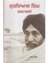 Gurdial Singh Rachnawali 10 Parts - Book By Gurdial Singh