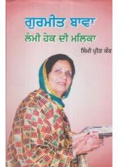 Gurmeet Bawa Lammi Hake Di Malika - Book By Simmi Preet Kaur