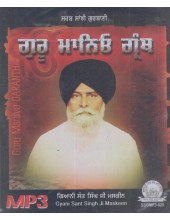 Guru Maniyo Granth - MP3 By Giani Sant Singh Maskeen