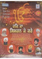 Har Simran Jo Kare - MP3 By Bhai Guriqbal Singh Ji, Sant Anoop Singh Ji Una Sahib, Bhai Chamanjit Singh Ji Lal, Bhai Joginder Singh ji Riar