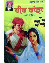 Heer Ranjha (Paperback) - Book By Gurdev Singh Maan